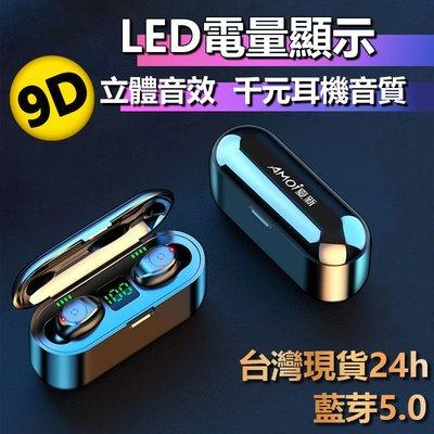 升級版🔥LED數字顯示 雙耳無線藍芽耳機 藍牙5.0 快速配對 大容量充電倉🔋蘋果安卓都可用 防潑水 【HSA01】