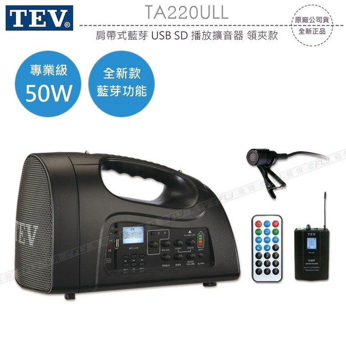 《飛翔無線3C》TEV TA220ULL 肩帶式藍芽 USB SD 播放擴音器 領夾款│公司貨│無線喇叭 夜市叫賣