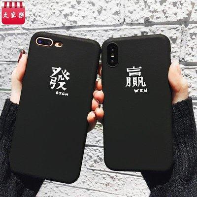 發贏iPhone8plus文字手機殼蘋果XS純黑色防摔X全包軟6sp情侶7plus手機殼 手機保護套 多款式 活