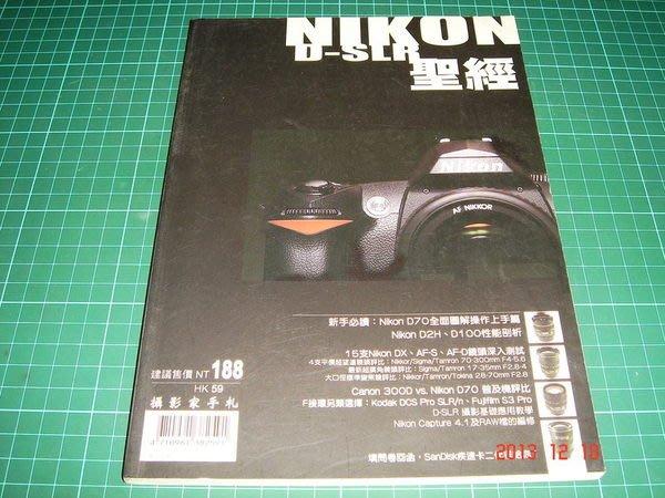 攝影家手札~ NIKON D-SLR聖經 8成新 【CS超聖文化讚】