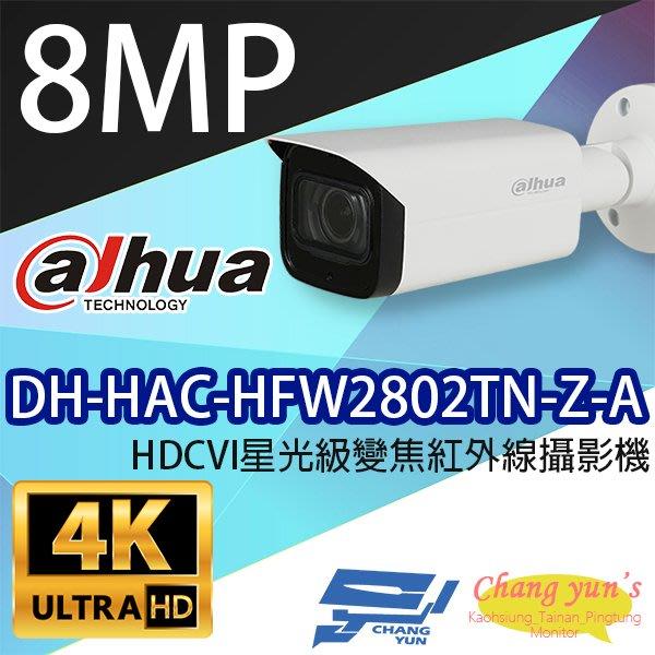 高雄/台南/屏東監視器 DH-HAC-HFW2802TN-Z-A 4K HDCVI星光級變焦紅外線攝影機 大華dahua