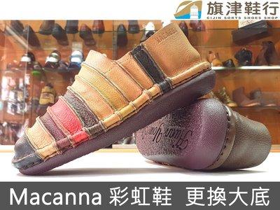 ( Macanna 麥坎納 彩虹氣墊包鞋 更換大底 ) 環保底氧化 修鞋 鱷魚皮 斷底 維修鞋子 - 旗津鞋行
