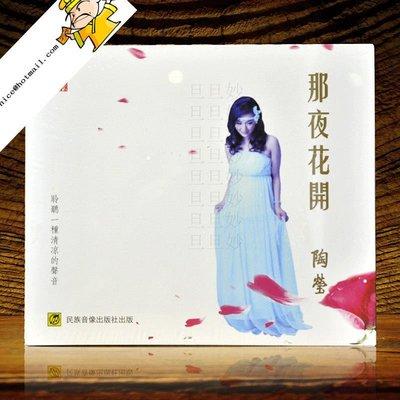 旦旦妙 那夜花開陶瑩原裝正版發燒碟佛教音樂佛歌佛曲唱片光碟光盤車載CD