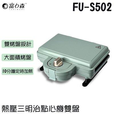 ✦比一比BEB✦【富力森】熱壓三明治點心機雙盤(FU-S502)