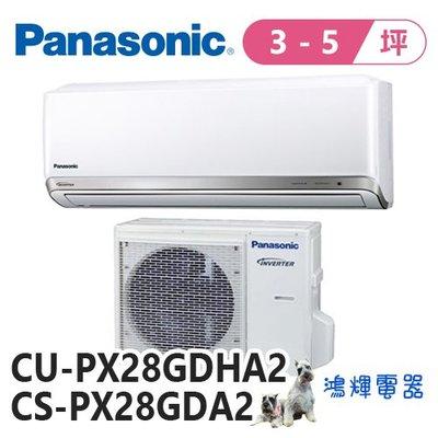 鴻輝冷氣 | Panasonic國際 超高效變頻冷暖一對一分離式冷氣 CU-PX28GDHA2+CS-PX28GDA2