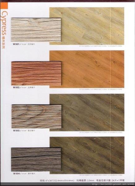 FLOOR WORKS品牌~ 長條木紋塑膠地板~每坪850元起~時尚塑膠地板賴桑~