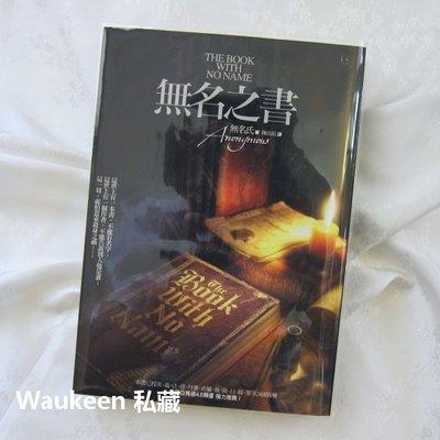 無名之書 The Book With No Name 無名氏 Anonymous 南美洲 商周出版 懸疑推理