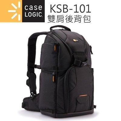 【中壢NOVA-水世界】Case Logic KSB-101 雙肩後背包 可改單肩 側邊快取相機 附防雨罩 公司貨 桃園市