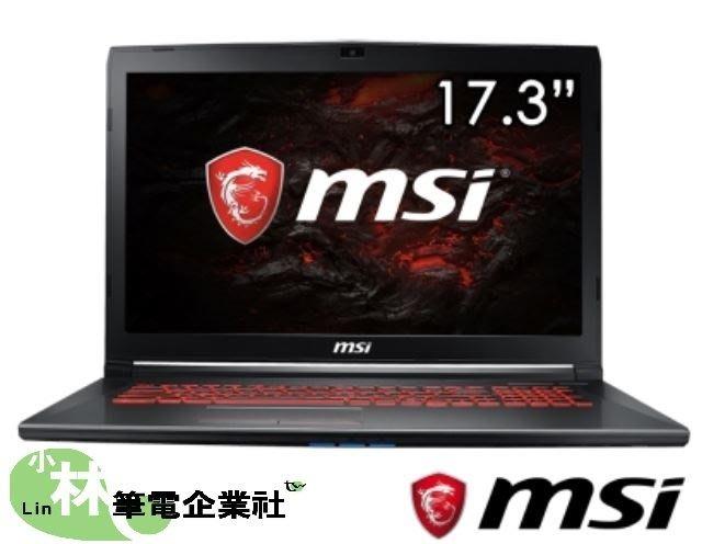 台南 分期0利率 現金更便宜 MSI GV72-7RE-1471TW i7-7700HQ GTX1050 微星 GV72