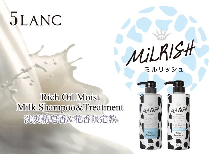 日本5LANC無矽靈牛奶洗髮潤髮組 MILRISH 500ML*2組合裝