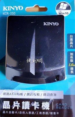 KINYO 晶片讀卡機 KCR-350 網路ATM 網路報稅 餘額查詢 自然人憑證 口罩實名制 線長1.6m-【便利網】