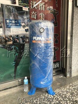 胖達人五金 PUMA 原裝全配立式88公升空壓 儲氣桶 壓力桶 ISO9001 認證製造安全耐用