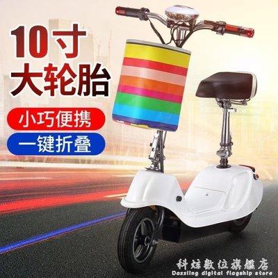現貨/電動滑板車迷你電動車小海豚摺疊電瓶車小型成人女士兩輪代步車自行車滑板車 igo/海淘吧F56LO 促銷價