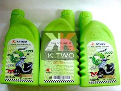 K2零件王.光陽原廠 KYMCO 特使 奔騰V1/奔騰 專用機油 0.8L