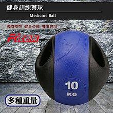 【Fitek健身網】10KG健身手把式藥球⭐️橡膠彈力球⭐️10公斤瑜珈健身球✨重力球✨壁球✨牆球✨核心運動⭐️重量訓練