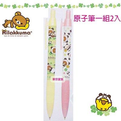 《東京家族》Rilakkuma拉拉熊懶懶熊懶妹小雞變裝貓熊吃睡人生黃桿粉桿原子筆一組2入 日本正貨