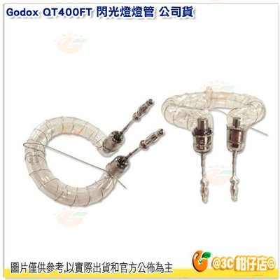 @3C柑仔店@ 神牛 Godox QT400FT 閃光燈燈管 公司貨 單燈管 環形燈管 QT400 FT 棚燈專用燈管