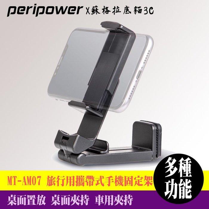 peripower 旅行用攜帶式手機固定架  MT-AM07