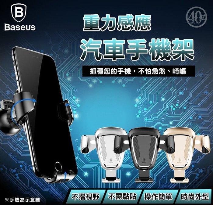 《Baseus正品》重力自動車架,車用手機支架、出風口用、手機車架、通用型導航、可單手操作、倍思