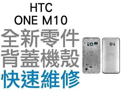 HTC ONE M10 背蓋機殼 手機背蓋 背蓋殼 機殼 背蓋破裂 手機維修 全新零件 專業維修【台中恐龍電玩】