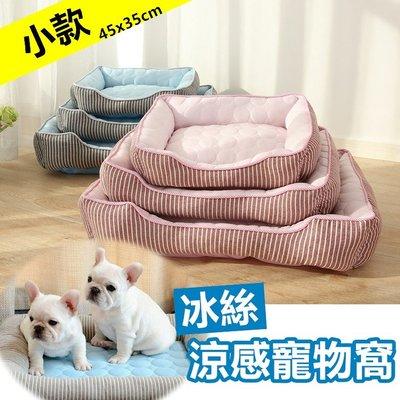 [小款] 寵物涼感墊 寵物床 寵物墊 狗窩 狗床 狗狗床墊 貓窩 貓睡墊 寵物涼墊 寵物用品【RS955】