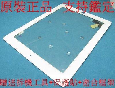 iPad Pro 12.9吋 A1584 A1652 液晶螢幕 液晶總成 觸控 玻璃 破裂 面板 不顯示 摔機黑屏維修