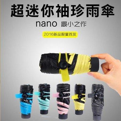 【Love Shop】袖珍小黑傘 MINI造型可愛 迷你折傘迷你防曬 防紫外線黑膠口袋傘