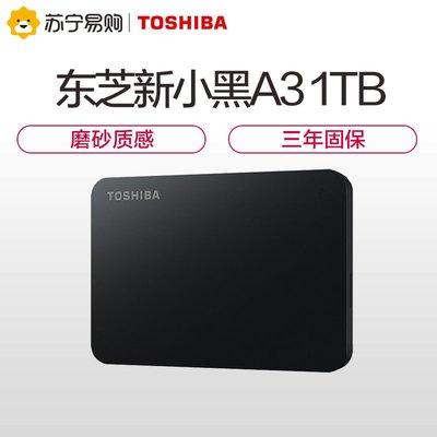隨身碟 東芝1TB移動硬盤新小黑A3 USB3.0高速安全傳輸 纖薄1t兼容蘋果Mac