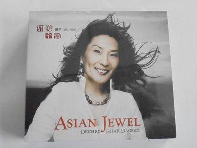 如獲至寶--Dechen Shak-Dagsay **全新** CD+DVD