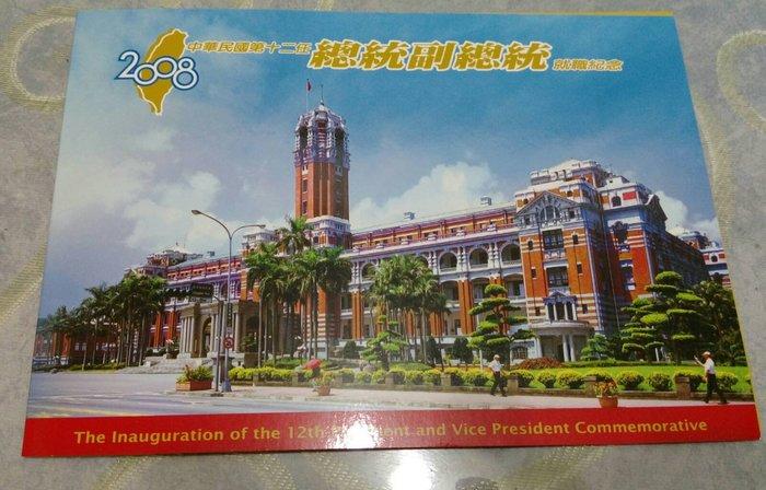 臺灣郵票~2008年中華民國第十二任總統副總統就職紀念