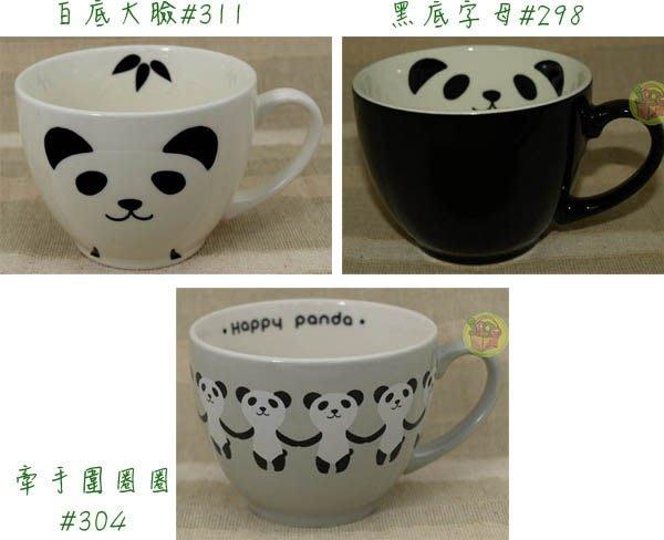 【JPGO 日本購】日本製 Happy Panda 貓熊胖胖馬克杯~黑底#298/牽手#304/白底#311