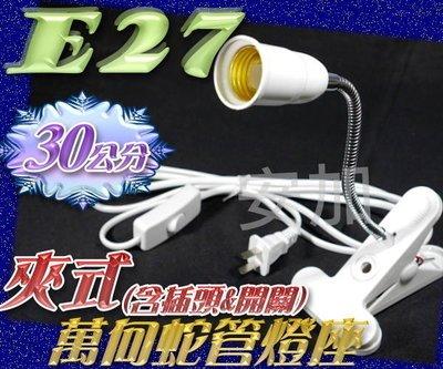 現貨!! E27 30cm夾式萬向蛇管燈座(含插頭) 帶開關 30公分夾燈 夜市擺攤 夾子檯燈 檯燈 燈具 E27燈座