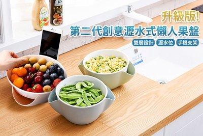 【NF129二代創意瀝水式懶人果盤】懶人手機架 雙層設計手機支架 垃圾桶 水果盤 零食盤 瀝水籃瓜子籃 懶人果盤