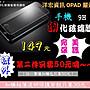【149元】9H鋼化玻璃保護貼膜 APPLE/ HTC/ Sa...