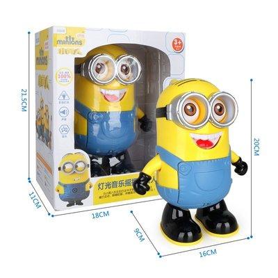 電動 走路 會跳舞 小小兵 小機器人 音樂 趣味 燈光 益智 兒童 玩具(免運)
