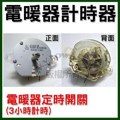 【機械定時器】電暖器定時器 3hr 定時開關 電暖器 計時器 機械式開關 15A 乾衣機定時