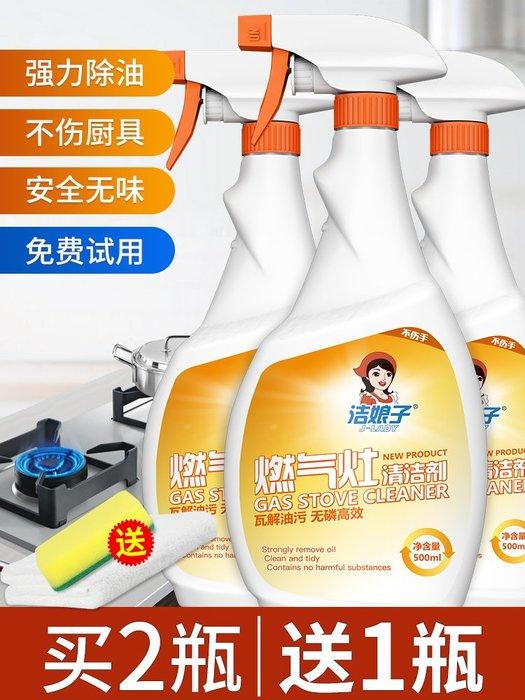 奇奇店-熱賣款 (買2送1)燃氣灶清潔劑重油污凈洗廚房強力去污煙煤氣除油去油清洗除垢神器