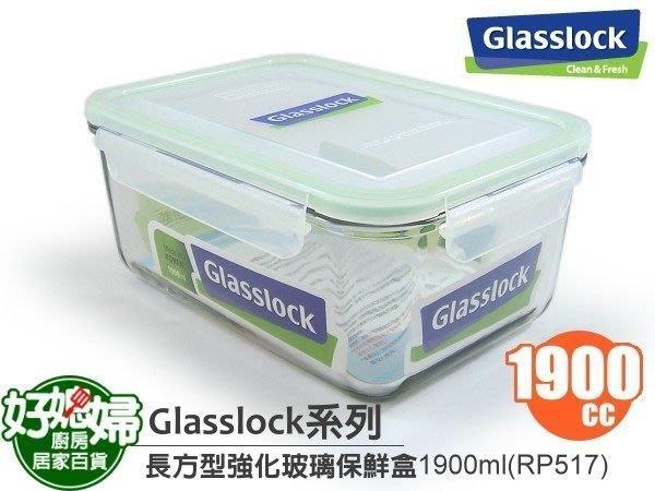 《好媳婦》㊣Glasslock【長方型強化玻璃保鮮盒1900ml/RP517】保証真品,原裝進口~韓國製!收納/便當盒