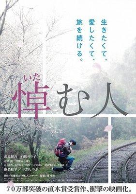 【藍光電影】哀悼人 The Mourner (2015) 影片改編自天童荒太的直木獎獲獎小說。 100-091