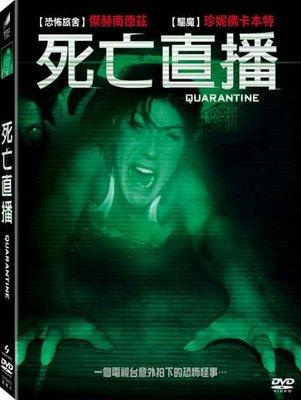 (全新未拆封)死亡直播 Quarantine DVD(得利公司貨)