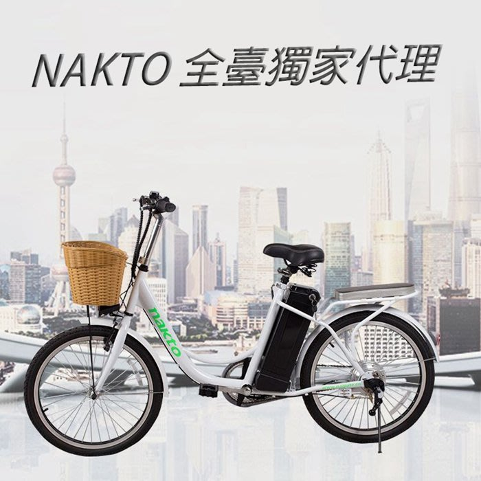 NAKTO 全臺獨家代理 22吋鋰電池成人男女性電動自行車 單車 电瓶车 電動車 助力腳踏車 休閒 生活 戶外