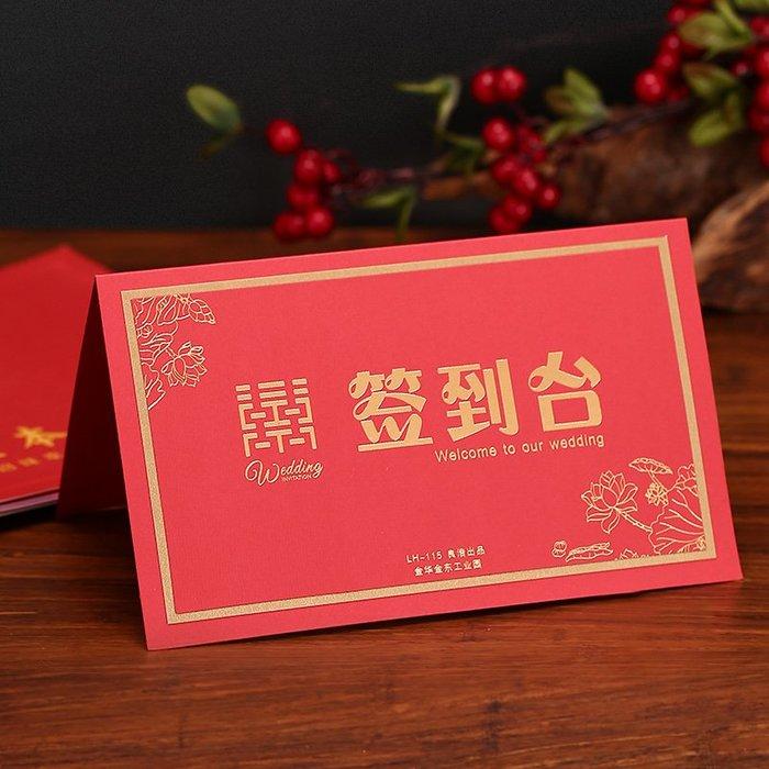 奇奇店-熱賣款 席位卡簽到臺卡婚禮布置裝飾用品婚慶用品個性結婚喜字桌卡(量大諮詢客服優惠喔)
