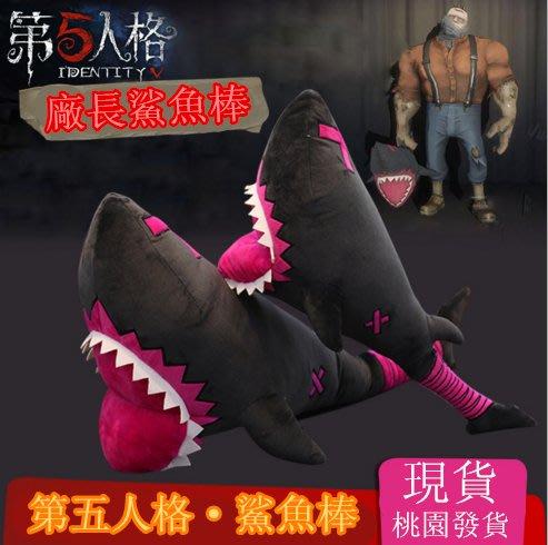 現貨鯊魚棒第五人格監管者廠長里奧鯊魚棒錘子鎚子抱枕娃娃-Cosplay聖誕節禮物交換禮物禮物生日禮物搞怪禮物