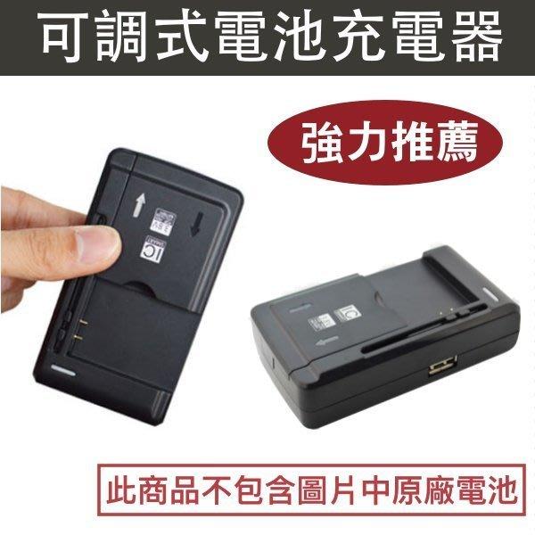 三星 Galaxy Note4 J2 J3 G3 D838 V10 V20【可調式專用充電器】