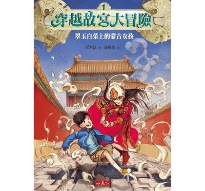 【大衛 】  穿越故宮大冒險1-4  單書賣場
