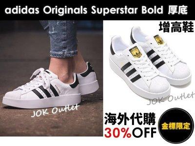 【國外代購】Adidas Superstar Bold Platform 三葉草 時尚 復古貝殼頭 金標 厚底 增高鞋