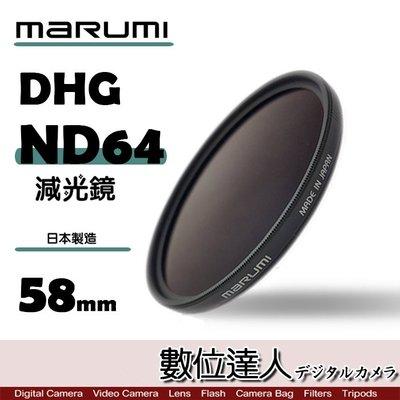 【數位達人】日本 Marumi DHG ND64 58mm 薄框 減光鏡 多層鍍膜 減3格 另有 ND8  XSPRO