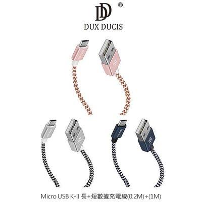 *PHONE寶*DUX DUCIS Micro USB K-II 長(1M)+短數據充電線(0.2M) 充電線 數據線