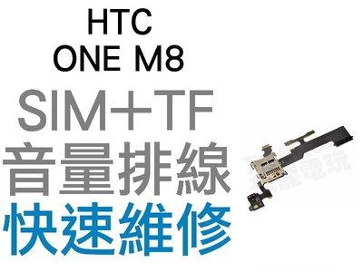 HTC ONE M8 SIM+TF卡槽 音量排線 音源排線 全新零件 專業維修【台中恐龍電玩】