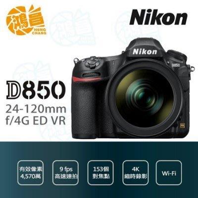 【鴻昌】登錄送原電 Nikon D850+24-120mm f4G 國祥公司貨 BODY FX全片幅機 4K